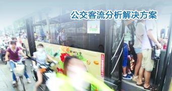 公交客流分析中华彩票app下载77