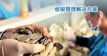 收银管理中华彩票app下载77