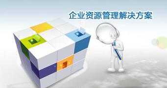 企业资源管理中华彩票app下载77