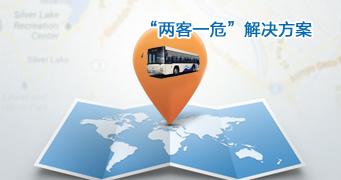 """""""两客一危""""中华彩票app下载77"""