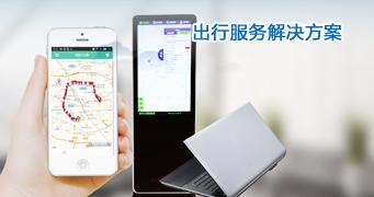 出行服务中华彩票app下载77
