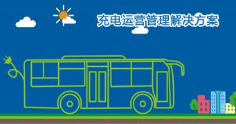 充电运营管理中华彩票app下载77