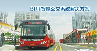 BRT智能公交系统中华彩票app下载77