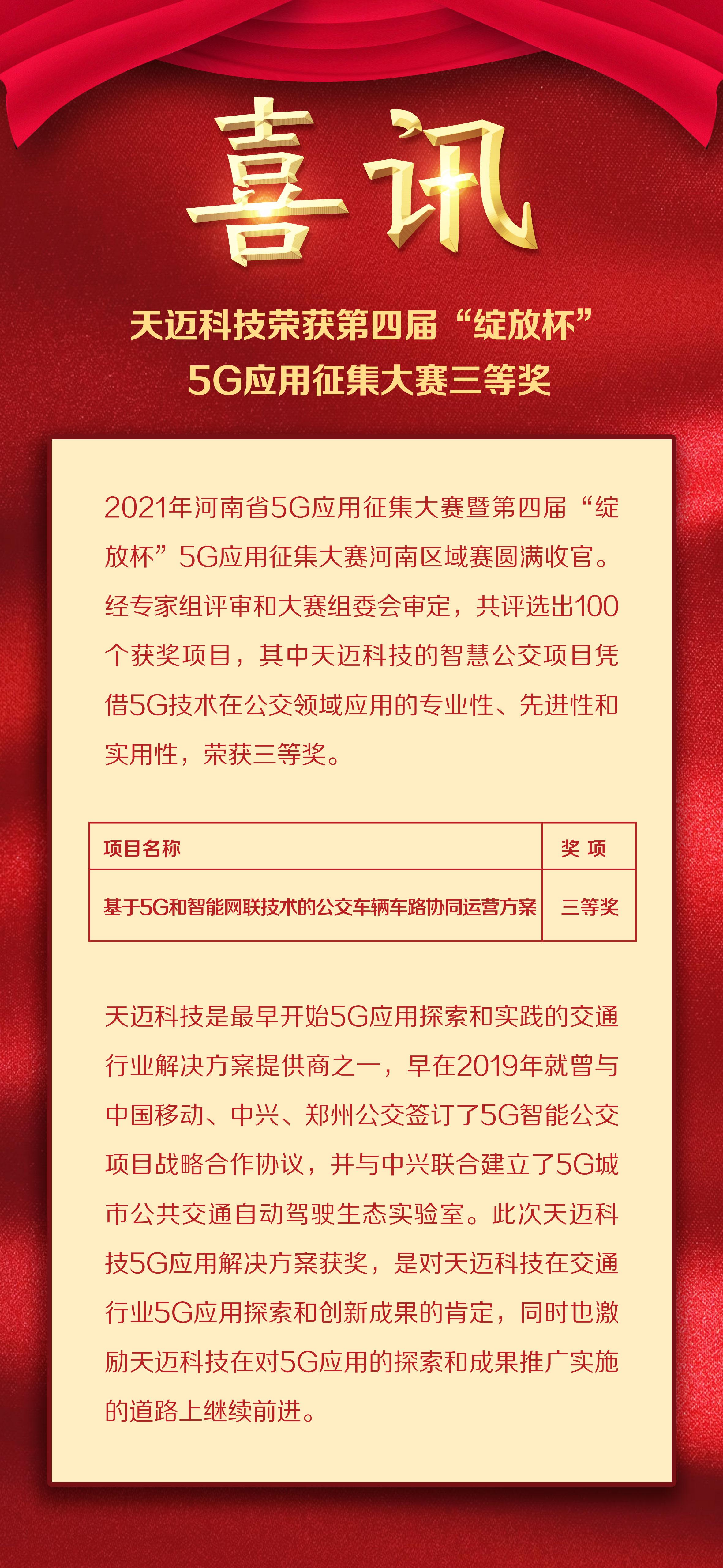 """喜讯:天迈科技荣获第四届""""绽放杯""""5G应用征集大赛三等奖"""
